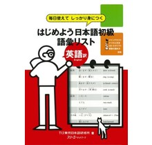 3A Corporation - HAJIMEYO NIHONGO SHOKYU GOI LIST
