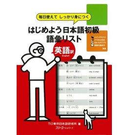 3A Corporation HAJIMEYO NIHONGO SHOKYU GOI LIST