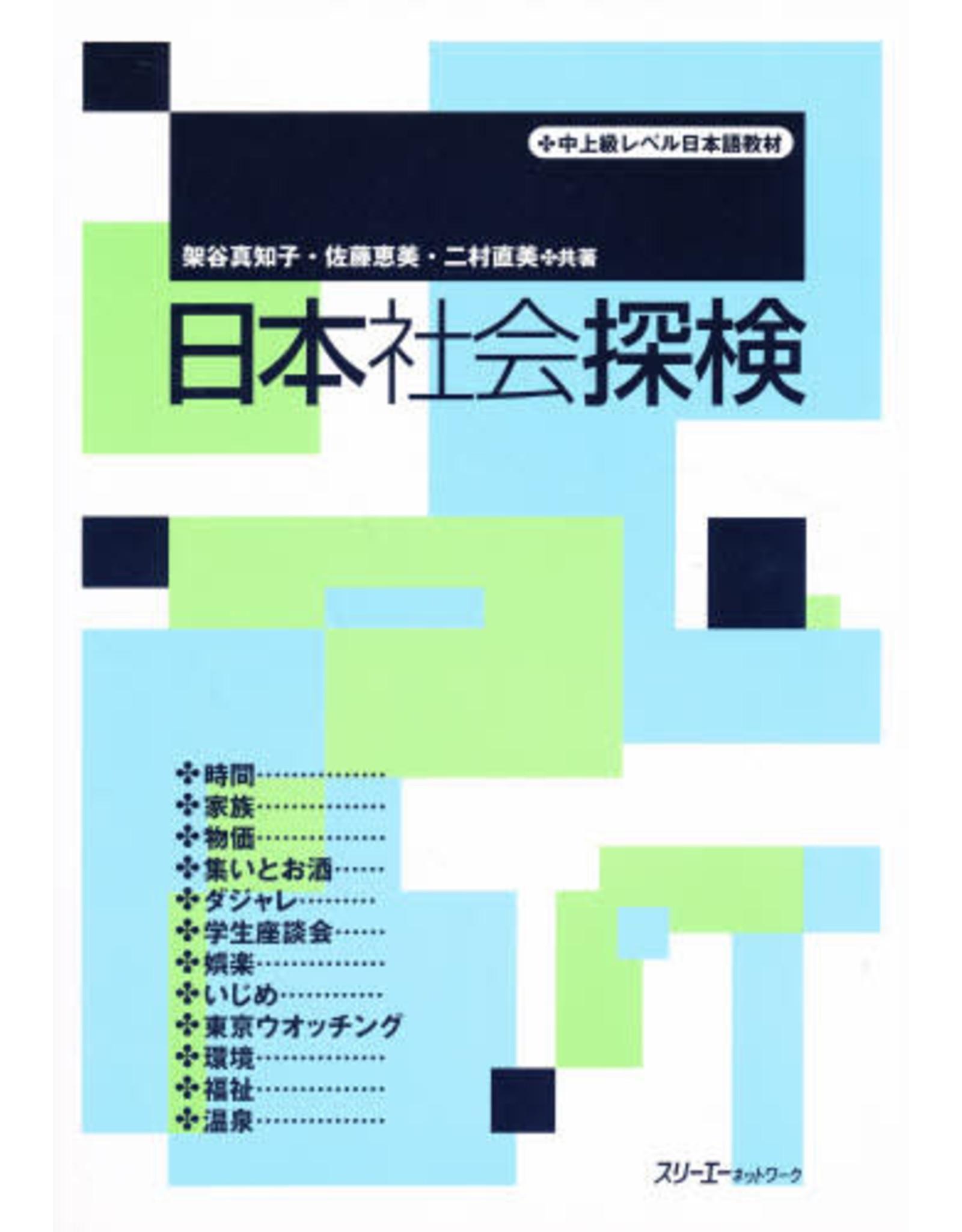 3A Corporation NIHONSHAKAITANKEN : CHUJOKYU LEVEL NIHONKYOZAI