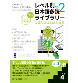 ASK LEVEL BETSU NIHONGO TADOKU LIBRARY (2) LEVEL 4 - JAPANESE GRADED READERS WCD VOL. 2 LEVEL 4