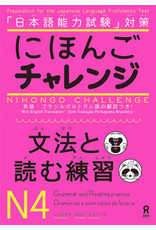 ASK NIHONGO CHALLENGE N4 : JLPT GRAMMAR AND READING PRACTICE W/ ENGLISH TRANSLATION