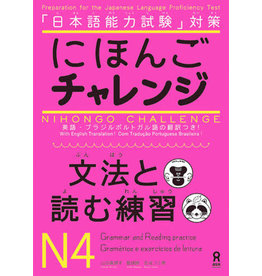 ASK NIHONGO CHALLENGE N4 : JLPT GRAMMAR AND READING PRACTICE W/ ENGLISH TRANSLATION
