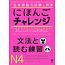 ASK ASK  NIHONGO CHALLENGE N4 : JLPT GRAMMAR AND READING PRACTICE W/ ENGLISH TRANSLATION