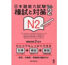 ASK  NIHONGO NORYOKU SHIKEN MOSHI TO TAISAKU N2 VOL. 2 W/CD