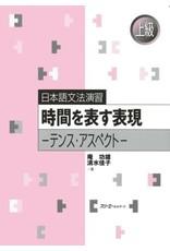 3A Corporation JIKAN WO ARAWASU HYOGEN : TENSE ASPECT : NIHONGO BUNPO ENSHU : JOKYU