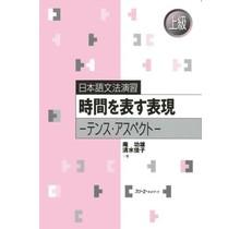3A Corporation - JIKAN WO ARAWASU HYOGEN : TENSE ASPECT : NIHONGO BUNPO ENSHU : JOKYU
