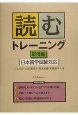 3A Corporation YOMU TRAINING : NIHON RYUGAKU SHIKEN TAIO OYOHEN [OLD EDITION]