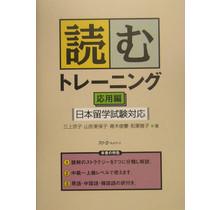 3A Corporation - YOMU TRAINING : NIHON RYUGAKU SHIKEN TAIO OYOHEN [OLD EDITION]