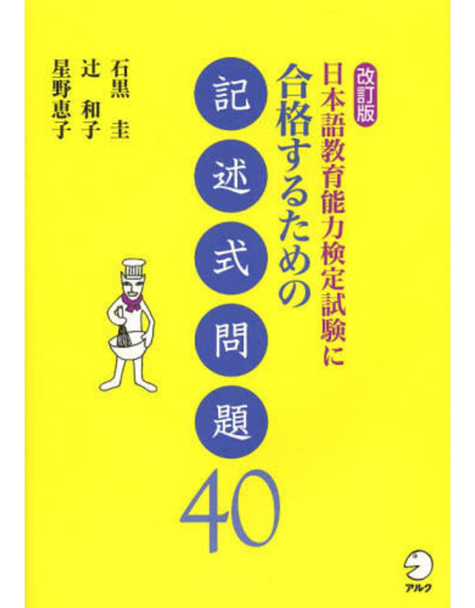 ALC NIHONGO KYOIKU NORYOKU SHIKEN KENTEI SHIKEN NI GOKAKU SURU TAME NO KIJUTSUSIKI MONDAI 40