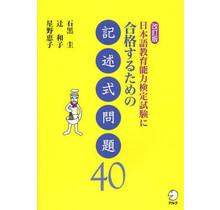 ALC - NIHONGO KYOIKU NORYOKU SHIKEN KENTEI SHIKEN NI GOKAKU SURU TAME NO KIJUTSUSIKI MONDAI 40