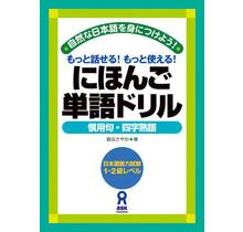ASK - NIHONGO TANGO DRILLS, KANYOKU & 4-JI JUKUGO