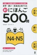 ASK SHIN NIHONGO 500-MON N4N5
