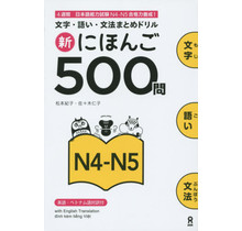 SHIN NIHONGO 500-MON N4N5