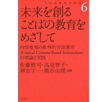 COCO PUBLISHING - MIRAI WO TSUKURU KOTOBA NO KYOIKU WO MEZASHITE