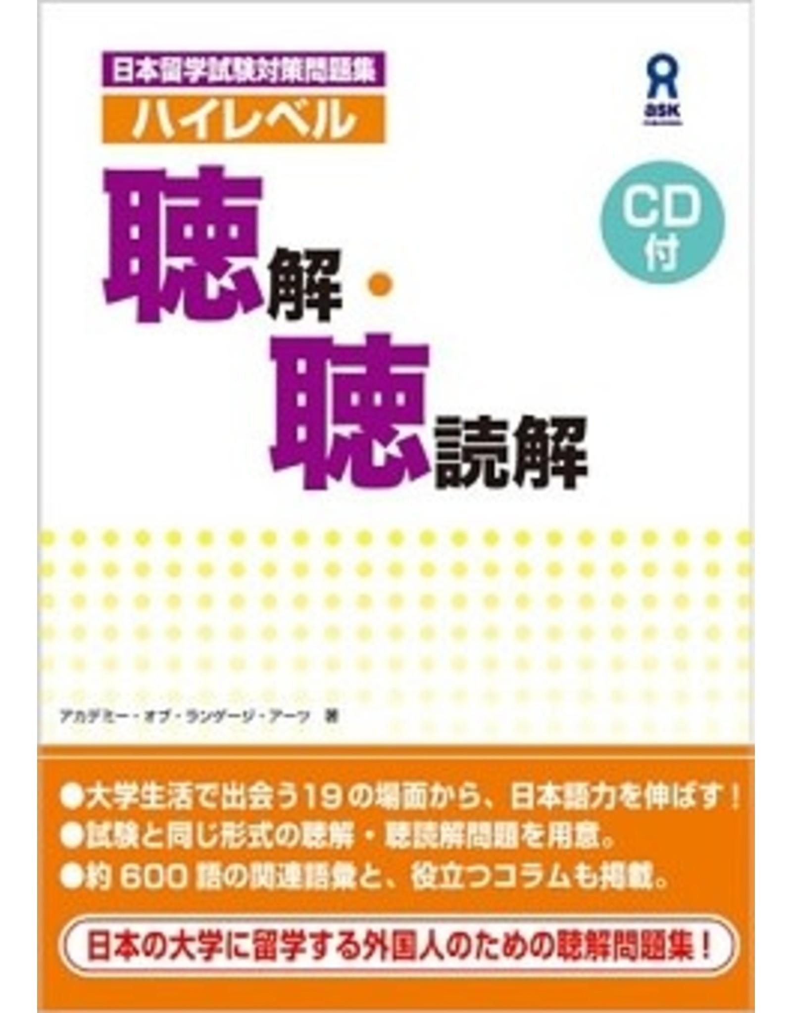 ASK HIGH LEVEL LISTENING AND READING NIHON RYUGAKU SHIKEN WORKBOOK
