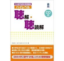 ASK - HIGH LEVEL LISTENING AND READING NIHON RYUGAKU SHIKEN WORKBOOK