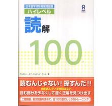ASK - HIGH LEVEL READING 100 NIHON RYUGAKU SHIKEN WORKBOOK