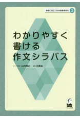 KUROSHIO WAKARIYASUKU KAKERU SAKUBUN SYLLABUS