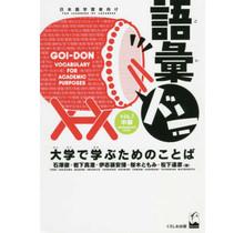 KUROSHIO - GOI-DON - VOCABULARY FOR ACADEMIC PURPOSES