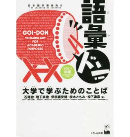 KUROSHIO GOI-DON - VOCABULARY FOR ACADEMIC PURPOSES