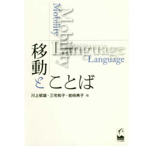 KUROSHIO  IDOU TO KOTOBA, MOBILITY AND LANGUAGE