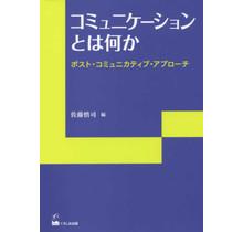 KUROSHIO - COMMUNICATION TOHA NANIKA - POST COMMUNICATIVE APPROACH