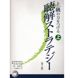 BONJINSHA CHOKAI STRATEGY (1) W/CD (REVISED EDITION)