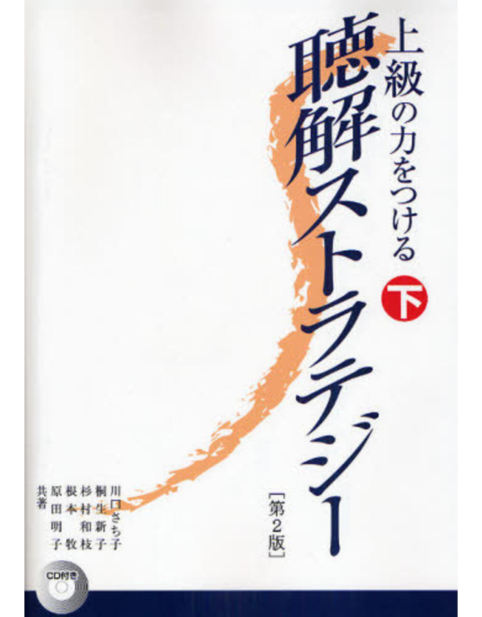 BONJINSHA CHOKAI STRATEGY (2) W/CD (2ND EDITION)