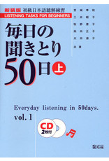 BONJINSHA EVERYDAY LISTENING IN 50 DAYS (1) - MAINICHI NO KIKITORI JO W/2CDS