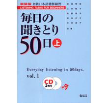 EVERYDAY LISTENING IN 50 DAYS (1) - MAINICHI NO KIKITORI JO W/2CDS