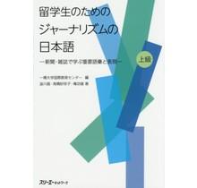 3A Corporation - RYUGAKUSEI NO TAME NO JOURNALISM NO NIHONGO JOKYU