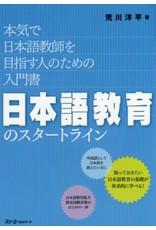 3A Corporation NIHONGO KYOIKUNO START LINE