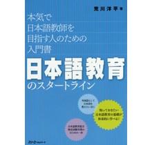 3A Corporation - NIHONGO KYOIKUNO START LINE