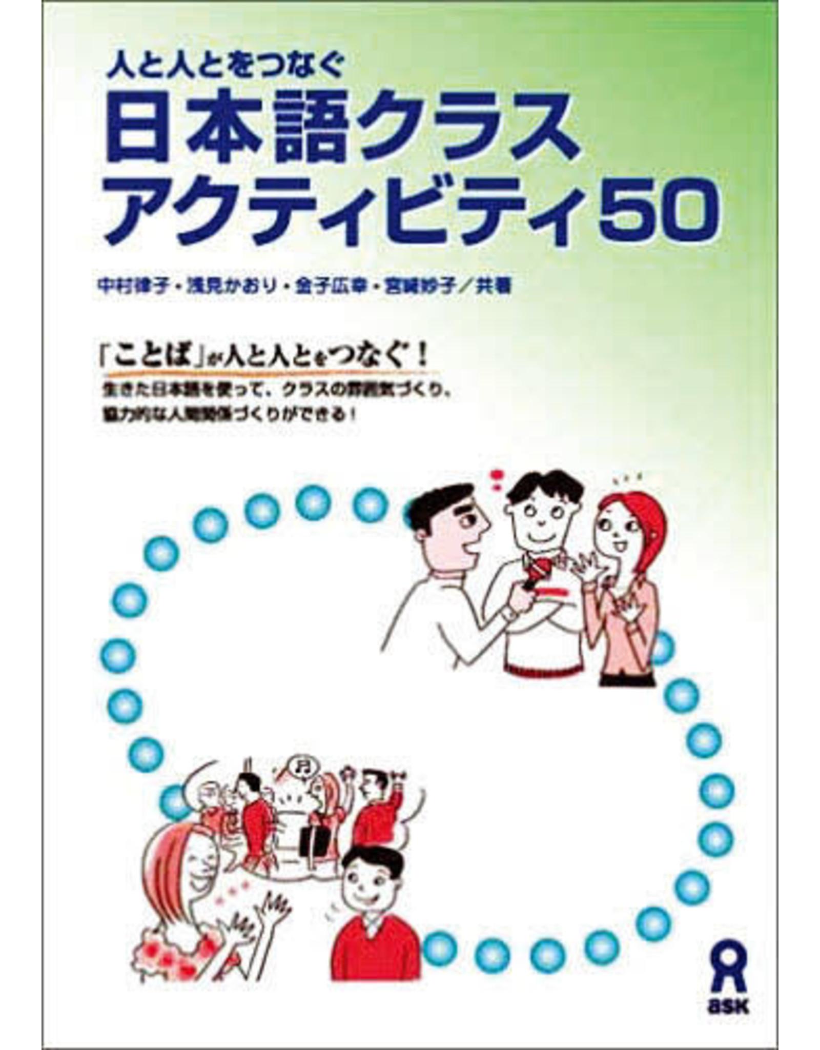 ASK HITO TO HITO WO TSUNAGU NIHONGO CLASS ACTIVITY