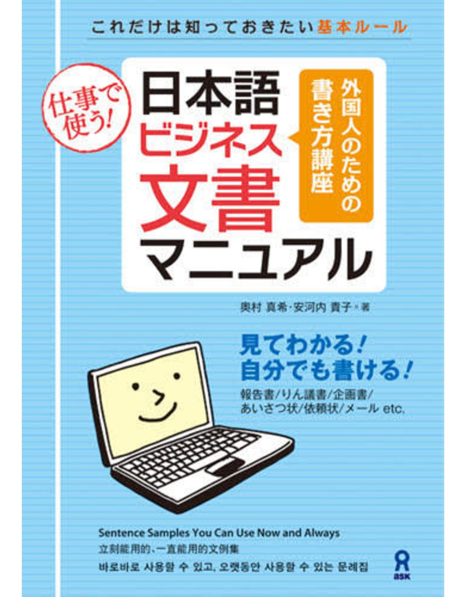 ASK NIHONGO BUSINESS BUNSHO MANUAL : SHIGOTO DE TSUKAU ! GAIKOKUJIN NO KAKIKATA KOZA
