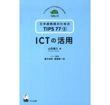 KUROSHIO - ICT NO KATSUYO