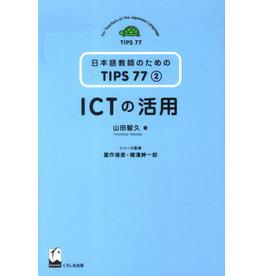 KUROSHIO ICT NO KATSUYO