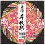 HYOGENSHA - HYOGENSHA KYOZOME CHIYOGAMI ORIGAMI (M)