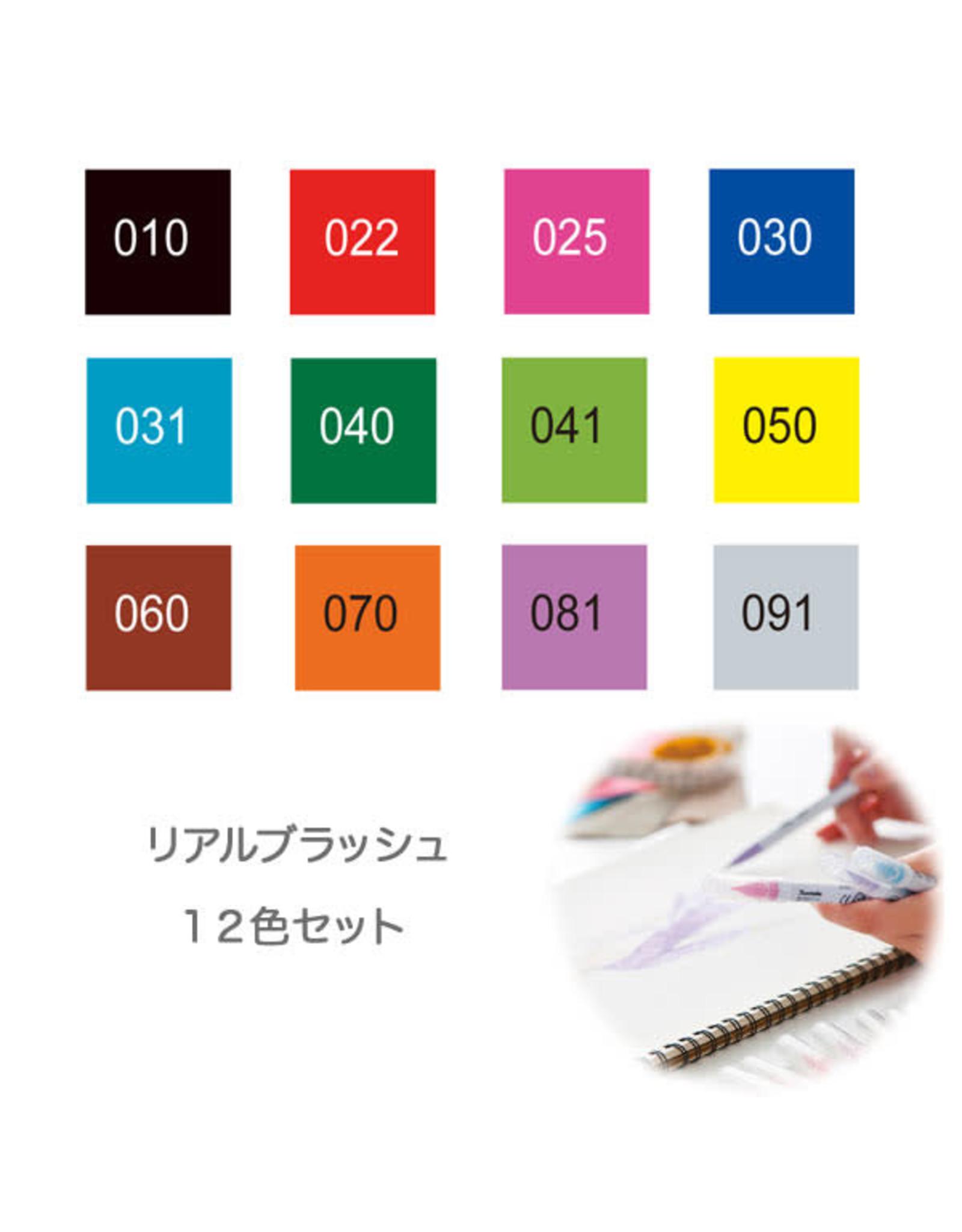 Kuretake Co., Ltd. KURETAKE ZIG CLEAN COLOR REAL BRUSH 12V