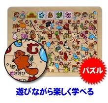 KITAMURA Co Ltd KIT-A186 MOKUKSEICHIIKU PUZZLE HIRAGANA