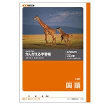 Kyokuto Associates co., ltd. L10 STUDY NOTEBOOK KOKUGO 12 LINES