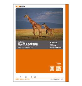 Kyokuto Associates co., ltd. STUDY NOTEBOOK KOKUGO 12 LINES