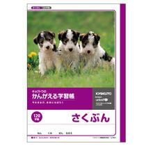 Kyokuto Associates co., ltd. L761 SAKUBUN NOTE - 120 JI