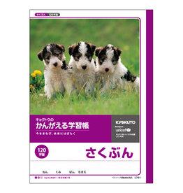 Kyokuto Associates co., ltd. SAKUBUN NOTE - 120 JI