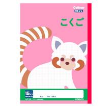 Kyokuto Associates co., ltd. - KOKUGO 15 MASU WITH LEADER COLLEGE