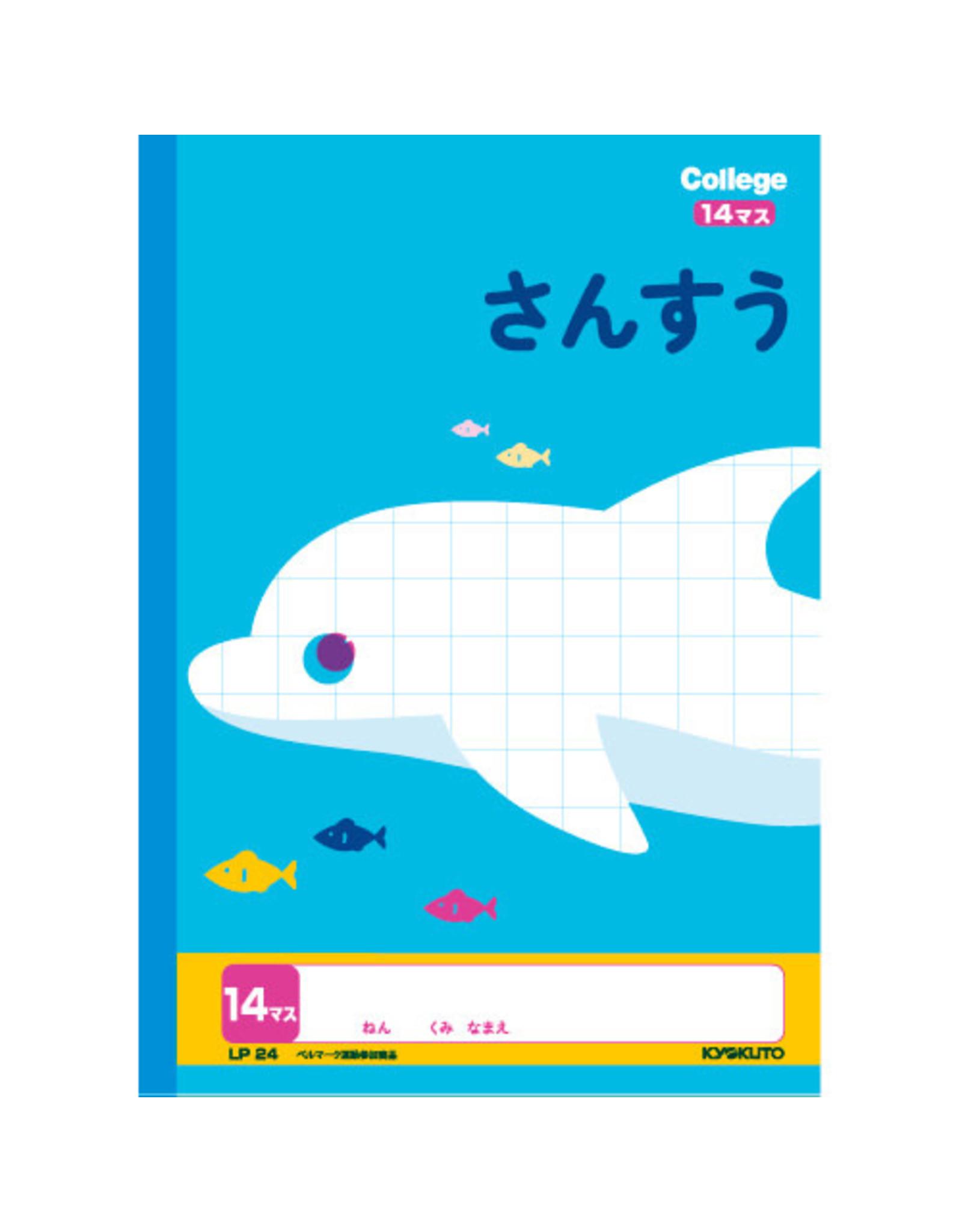 Kyokuto Associates co., ltd. COLLEGE ANIMAL  NOTEBOOK SANSUU 14 GRIDS