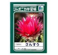 SHOWA NOTE CO., LTD. - JAPONICA WORKBOOK MATHEMATICS 14