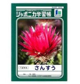 SHOWA NOTE CO., LTD. JAPONICA WORKBOOK MATHEMATICS 14