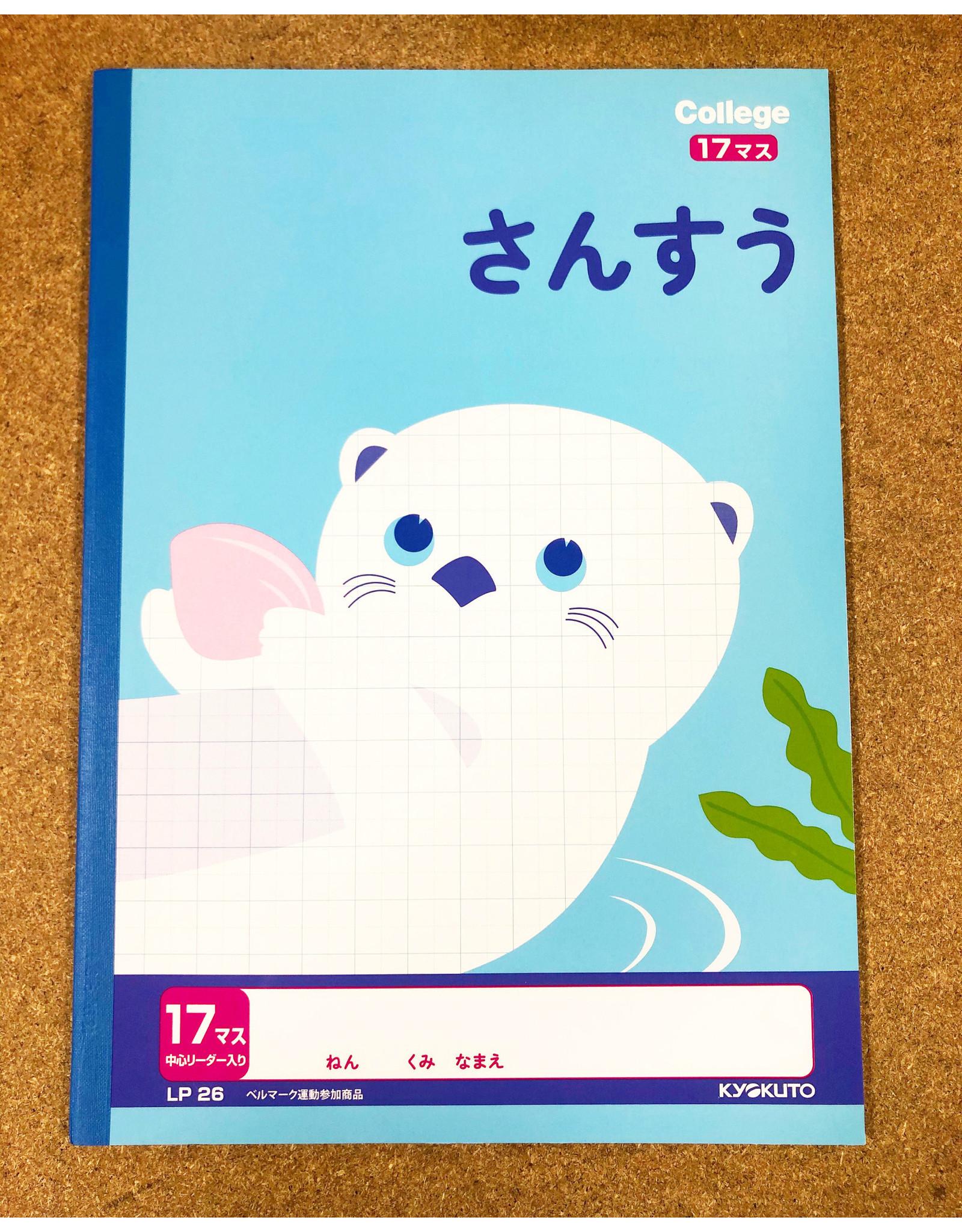 Kyokuto Associates co., ltd. SANSU NOTE - 17MASU WITH LEADER