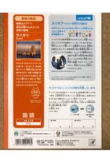 Kyokuto Associates co., ltd. KOKUGO NOTE - 17 GYO